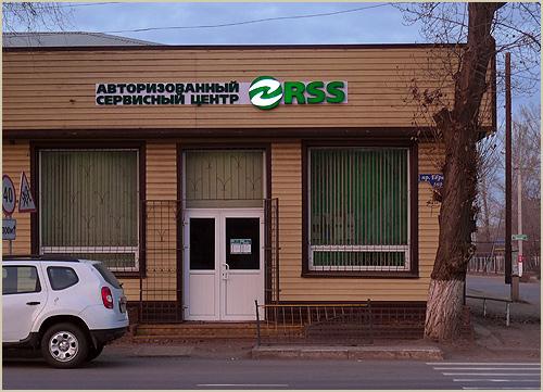 сервисный центр RSS в Уральске