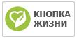 Ремонт КНОПКА ЖИЗНИ