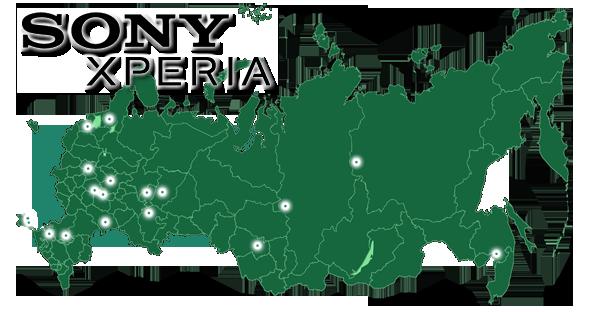 Ремонт сотовых телефонов Sony Xperia